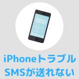 iPhoneトラブル、SMSが送れない