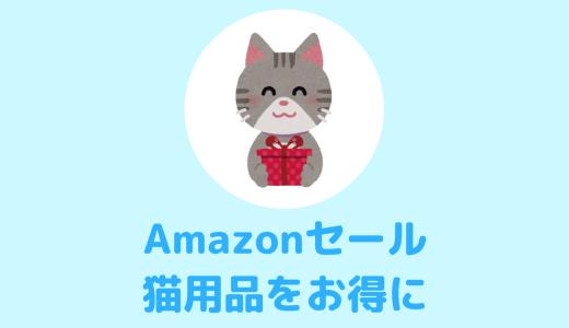 猫砂やキャットフード等の猫用品はAmazonタイムセールで安く買おう!