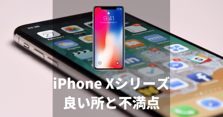 iPhone Xシリーズの購入を迷っている方に伝えたい【良い所・悪い所】