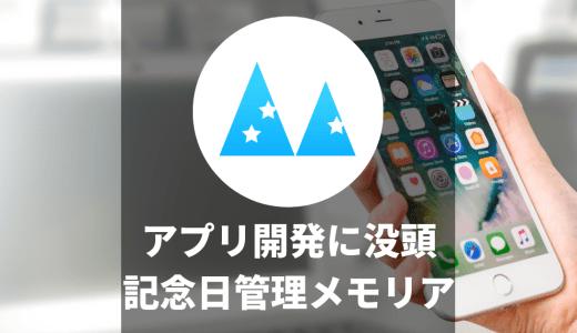 ココ最近は、職場でも自宅でもiOSアプリを開発していました