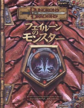 Monsters of Faerun Japanese 2004