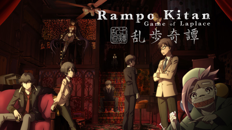 Rampo Kitan Game Of Laplace