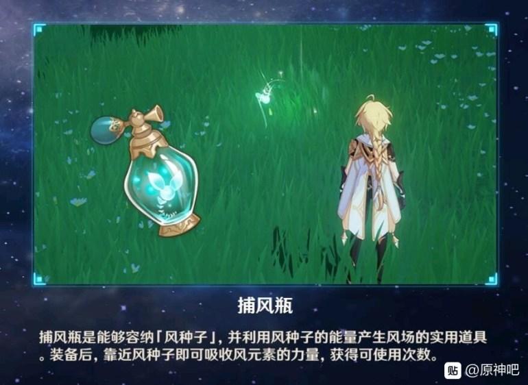 Genshin Impact Update 1.1 Anemo Bottle