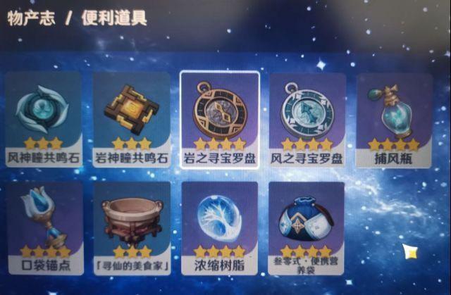 Genshin Impact Update 1.1 Talisman Compass