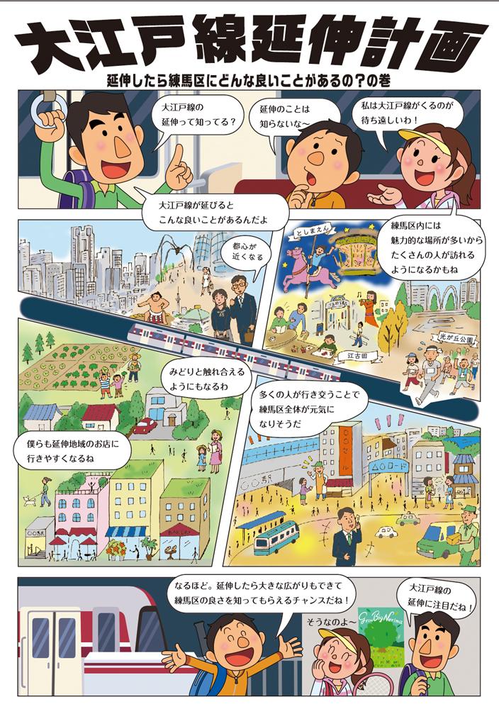 大江戸線延伸計画チラシ