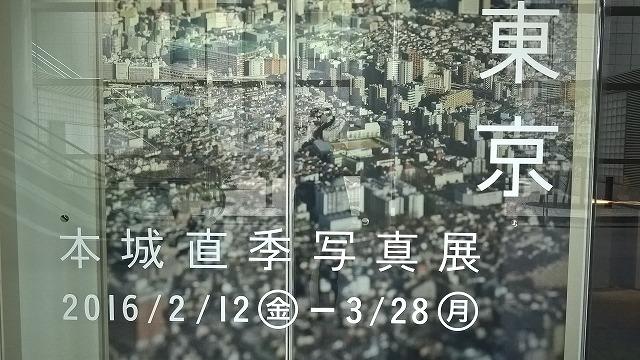 本城直季写真展「東京」@ 品川 キヤノンギャラリー