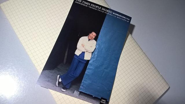 写真展 「THE TIMES PEOPLE SHARED 朝日新聞出版写真部の70年」とプライバシー