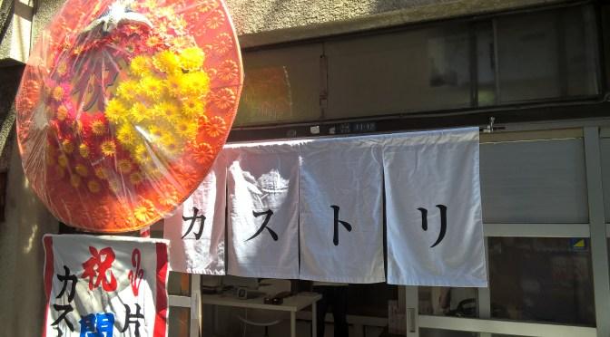 東京・吉原新名所・カストリ書房と岡野弥生商店