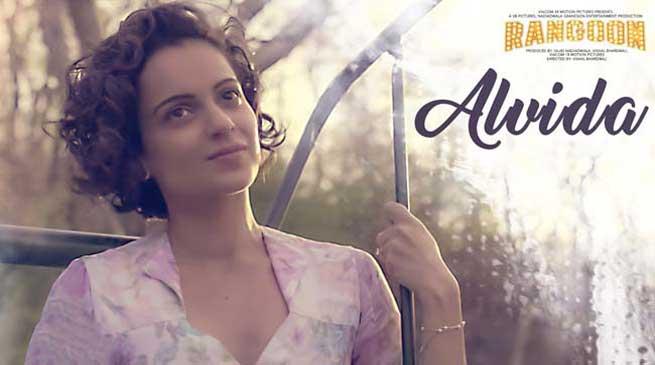 """Video- अरुणाचल में शूट हुई फिल्म """"रंगून"""" का गाना """"अलविदा"""""""