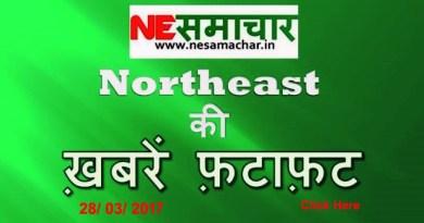 Northeast की– ख़बरें फ़टाफ़ट 28 March 2017