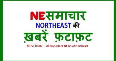Northeast की – ख़बरें फ़टाफ़ट
