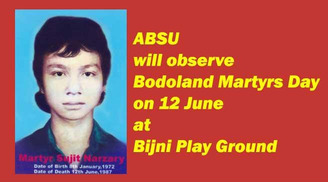 12 जून को आब्सू मनाएगा बोड़ोलैंड शहीद दिवस