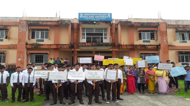 बोड़ोलैंड यूनिवर्सिटी के VC के खिलाफ धरना