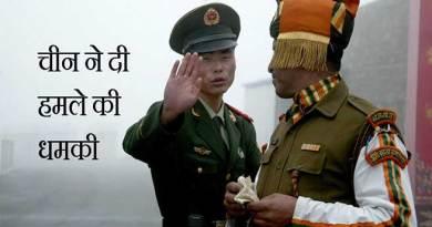 चीन ने दी हमले की धमकी, कहा सीमा विवाद सुलझाना भारत की ज़िम्मेदारी