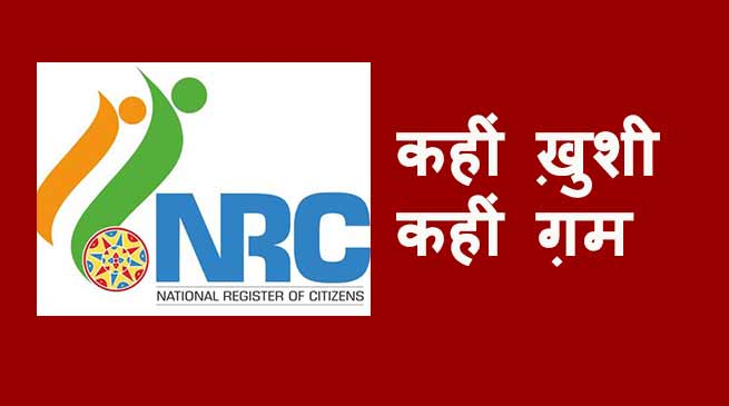 असम: आज आयेगा एनआरसी NRC, देश भर की नज़रें असम पर