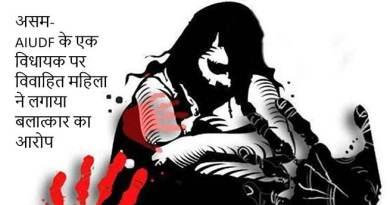 असम : AIUDF के एक विधायक पर विवाहित महिला ने लगाया बलात्कार का आरोप