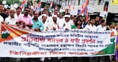 असम: राफेल विमान सौदे के विरोध में तिनसुकिया में कांग्रेस का प्रदर्शन