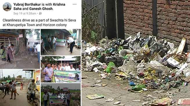 असम: स्वछता अभियान, या झाड़ू के साथ फोटो सेशन--पढ़िए यह ख़ास रिपोर्ट