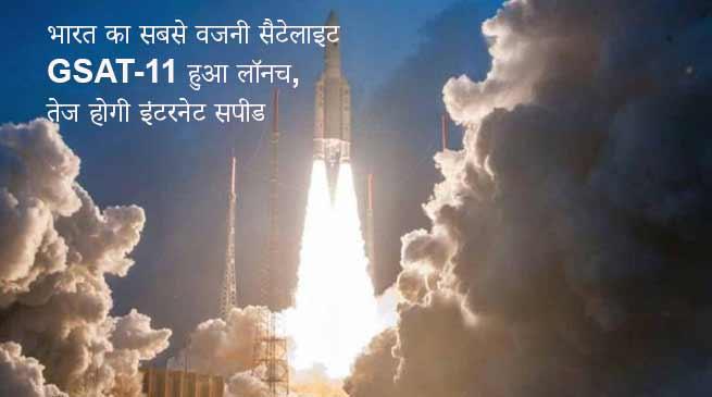 भारत का सबसे वजनी सैटेलाइट GSAT-11 हुआ लॉन्च, तेज होगी इंटरनेट स्पीड