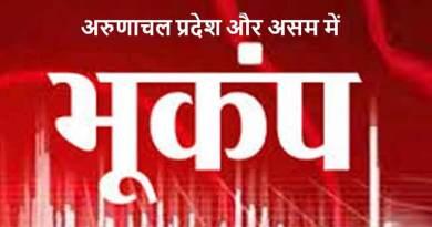 भूकंप के झटके से दहल उठा अरुणाचल प्रदेश और असम