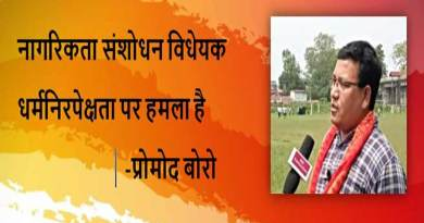 असम- नागरिकता संशोधन विधेयक धर्मनिरपेक्षता पर हमला है- प्रोमोद बोरो