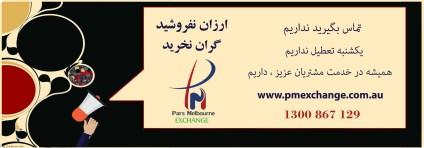 pars-melbourne-exchange-5