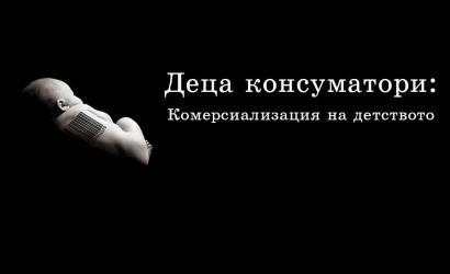 """Киновечер: """"Деца консуматори"""" (2008)"""