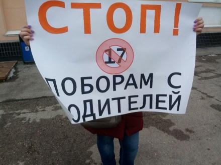 Тольяттинские родители продолжают пикеты против «17 рублей»