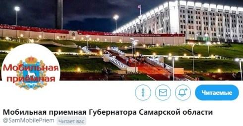Пользователи твиттера оценили работу «Мобильной приемной губернатора»