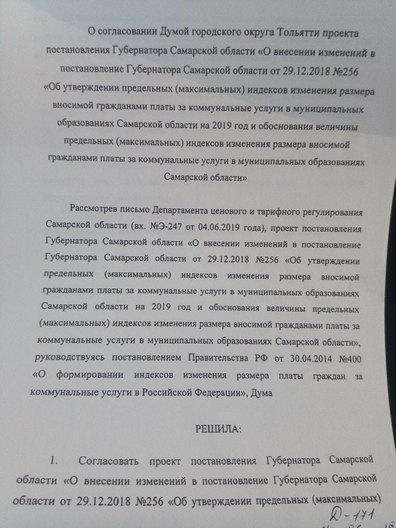 Николай Остудин готов согласовать для тольяттинцев повышение коммунальных индексов