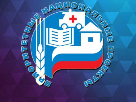 Дмитрий Азаров держит на контроле реализацию национальных проектов