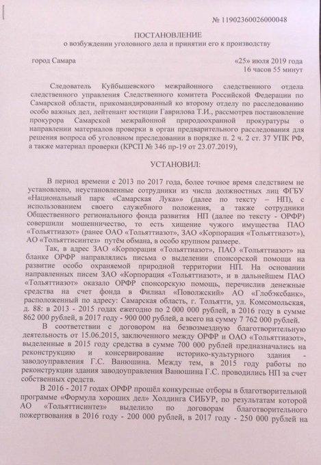 «Очередная подстава»: У директора нацпарка «Самарская Лука» прошли обыски