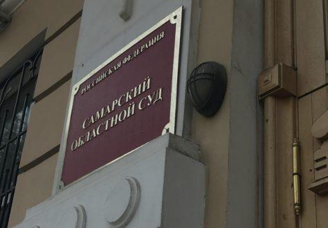 Суд отказал самарским коммунистам в иске к губернатору Дмитрию Азарову