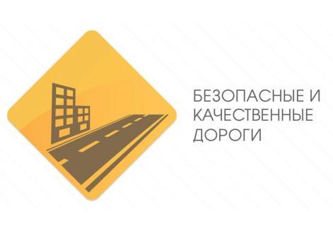 В Тольятти «Безопасные и качественные автомобильные дороги» не отстают от графика