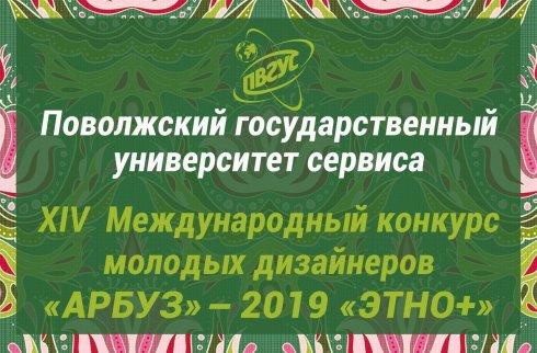 Финал XIV международного конкурса молодых дизайнеров «АРБУЗ»