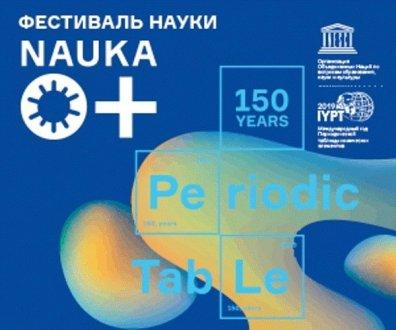 ПВГУС приглашает горожан на фестиваль науки