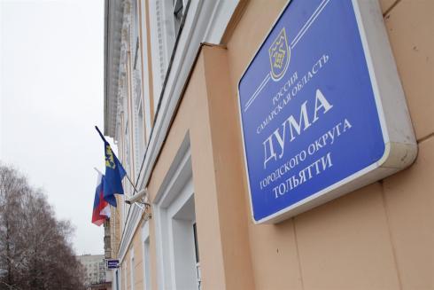 Депутаты внесли ряд поправок в бюджет Тольятти