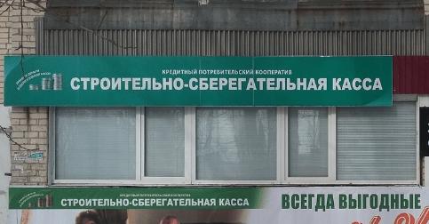 Пайщики «Строительно-Сберегательной кассы» рассчитывают  через суд вернуть деньги