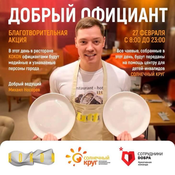 В Тольятти пройдет благотворительная акция #ДОБРЫЙОФИЦИАНТ
