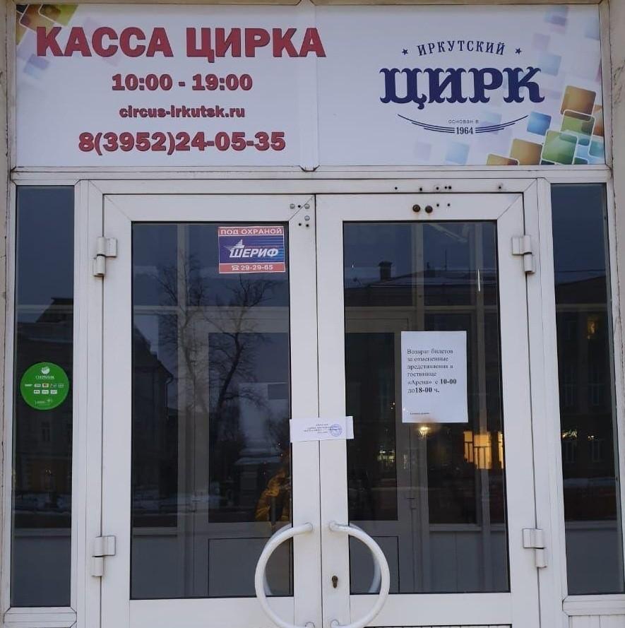 Номер не пройдет: «Росгосцирк» оказался в зоне внимания федеральных структур