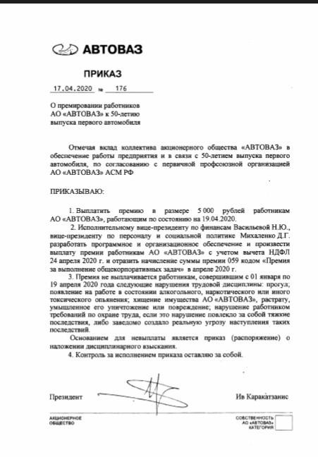 Работники АВТОВАЗа получат премии в честь юбилея выпуска первого автомобиля