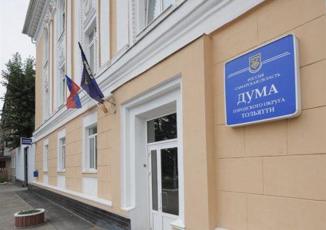 Инициативу тольяттинских депутатов поддержали на федеральном уровне