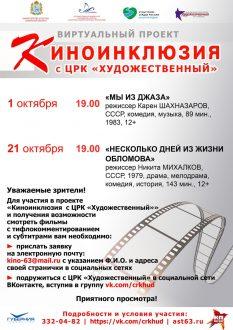 В Самарской области продолжается виртуальный проект «Киноинклюзия»