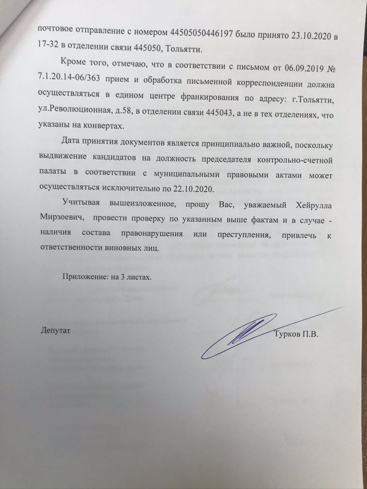 Полиция проверит почтовую схему Сергея Анташева