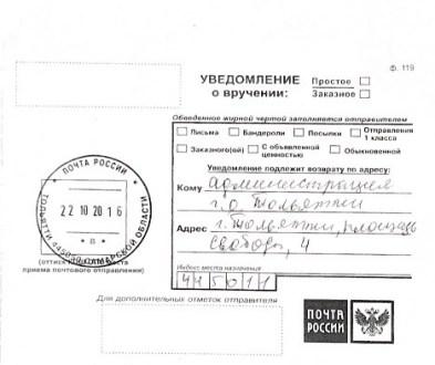 Как Сергей Анташев письмо через «Почту России» в Думу отправлял