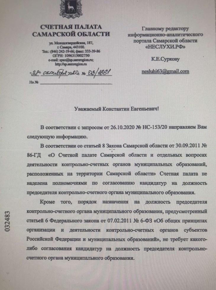 Как Сергей Анташев кандидата в КСП со Счетной палатой согласовывал