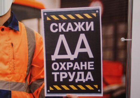 Самарские организации приглашаются к участию в онлайн-форуме «Безопасность и охрана труда»