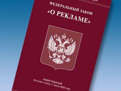 В Самарской области за нарушение закона о рекламе оштрафовали сотрудника медицинской компании
