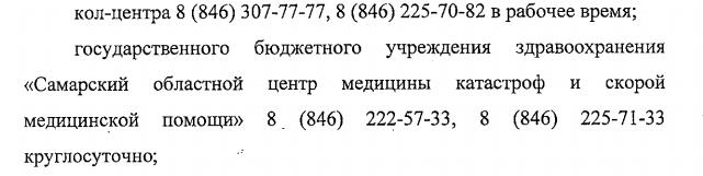 В Самарской области ввели ограничения для фитнес-клубов и запретили корпоративы