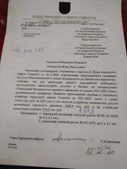 В Тольятти окончательно восстановится двухстороннее движение по улице Революционной